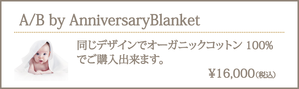 A/B by AnniversaryBlanket